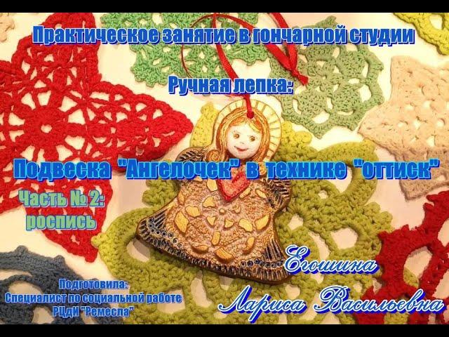Практическое занятие в гончарной студии🏺Ручная роспись акриловыми красками🎨 Подвеска «Ангелочек»👼