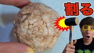 ハンマーで割ると宝石や化石でる凄い石!?【ジオード割り】 PDS