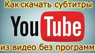 Как скачать субтитры с youtube без программ