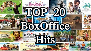 Top 20 Malayalam Box Office Hits | Mohanlal | Mammootty | Dileep