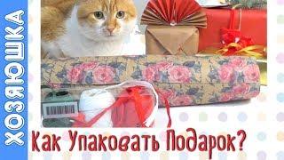 3 Способа Упаковки Подарков   Оформление Подарков от ХОЗЯЮШКИ