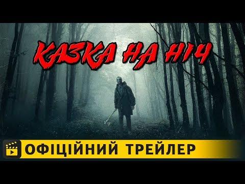 трейлер Казка на ніч (2018) українською