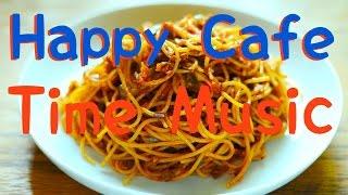 勉強、集中BGM!Happy Cafe Music!!ジャズ+ボサノバBGM!!オシャレカフェミュージックで作業効率UP!!
