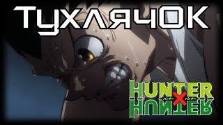 [ТухлячОК] Hunter x Hunter. Как надо делать Сёнен?