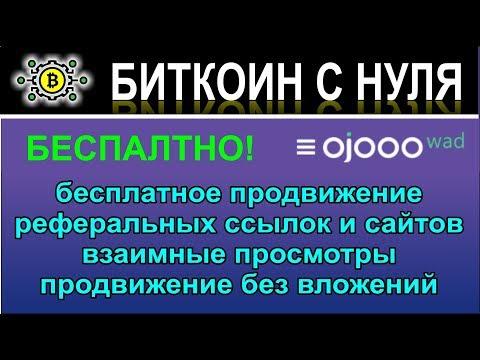 Ojooo - бесплатное продвижению своих ссылок и сайтов. Заработок на просмотрах! Автоматом!