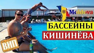 Рейд по бассейнам Кишинёва / Bazine din Chisinau. Mega Piscina, Vadul lui Voda, Aqua Magic Sociteni