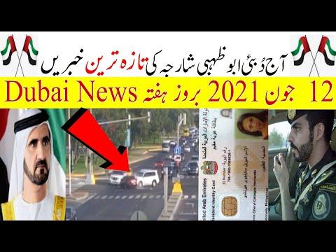 uae urdu news | dubai live news, uae weather, saudi visit vi