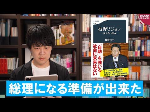 2021/05/21 【枝野ビジョン / 本ラインサロン30】