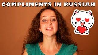 RUSSIAN GIRLS/NOT BANAL COMPLIMENTS to give a Russian girl/RUSSIAN LANGUAGE