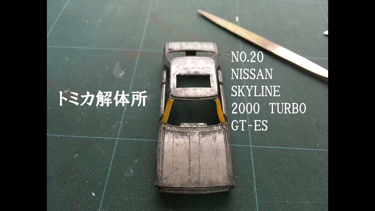 【トミカ解体所】NO.20 日産スカイライン 2000 ターボ GT-ES