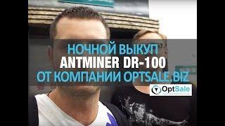видео Купить Pinidea DR-100 22GH/s. Доходность асика в день.