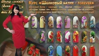 Презентация новых курсов обучения быстрой росписи ногтей в Калининграде