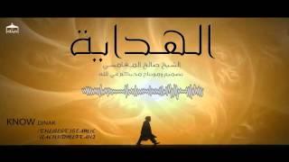 أروع مقطع للشيخ صالح المغامسي - السبيل إلى الهداية - إلى كل حائر وتائه عن الطريق - إستمع
