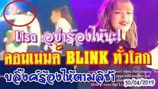 ส่องคอมเมนต์-blink-ทั่วโลก-หลังเห็น-lisa-blackpink-ร้องไห้บนเวทีคอนเสิร์ต
