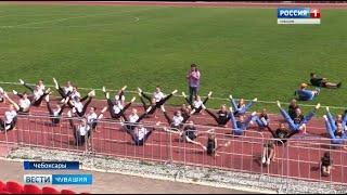 Юные аэробные гимнасты с ребятами из других  регионов проводят на чебоксарском стадионе «Спартак» со