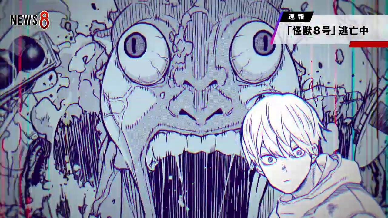 号 怪獣 漫画 8