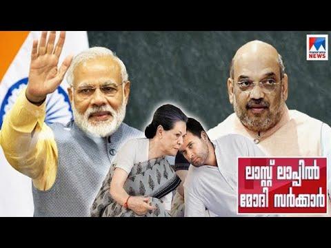 ലാസ്റ്റ് ലാപ്പില് മോദി സര്ക്കാര് | Modi government