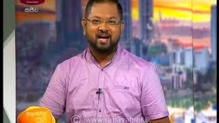 Ayubowan Suba Dawasak   Paththara   2020 -08-06  Rupavahini Thumbnail