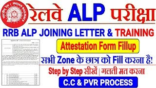 ... rrbbalp attestation form fill,rtb alp submit,rrb a...