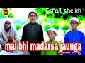 New naath a mere pyare baba jaan,  Esrail sheikh,  All about Esrail sheikh,
