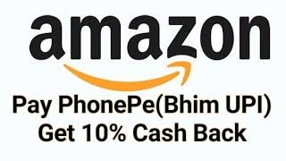 Amazon Online Shopping Pay by Phonepe (BHIM UPI) Get 10% Cash Back | Amazon Online Shopping CashBack