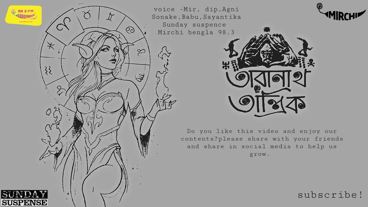#Sundaysuspense _ taranath tantrik Sunday suspense new horror story Mirchi bengla_Sunday suspense