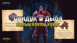 ЗАЧАРОВАННЫЙ СУНДУК И ПЫТОЧНАЯ ДЫБА ЛУЧШИЙ ЯЩИК В GR M SOUL - Grim Soul Dark Fantasy Survival