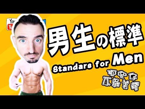 台灣社會對男生的標準(Standards for Men)阿兜仔不教美語!553
