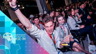 Международный инженерный чемпионат #CASEIN - Цифровая Трансформация. Тизер