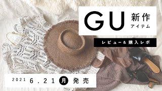 【GU】2021.6.21(月)発売 GU新作アイテム ご紹介andレビュー 【新商品】