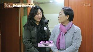 김나운의 또 다른 가족 같은 선배, 양희경! [마이웨이] 80회 20180111