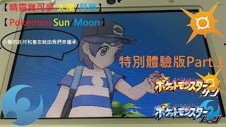 【耶皮】【精靈寶可夢】Pokemon Sun/Moon 太陽與月亮特別體驗版 Part.1 來到阿羅拉地區 和 某人的寄託與意志