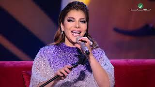 Assala … Sawaha Qalbi | أصالة … سواها قلبي - جلسات الرياض ٢٠١٩