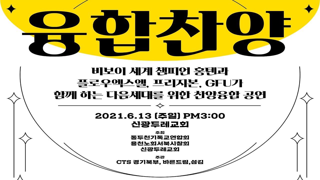 210613 신광두레교회 융합찬양공연