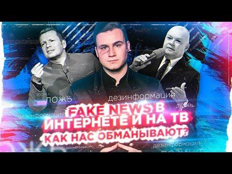 FAKE NEWS: РАЗОБЛАЧЕНИЕ ЛЖИ ИНТЕРНЕТА И ТВ