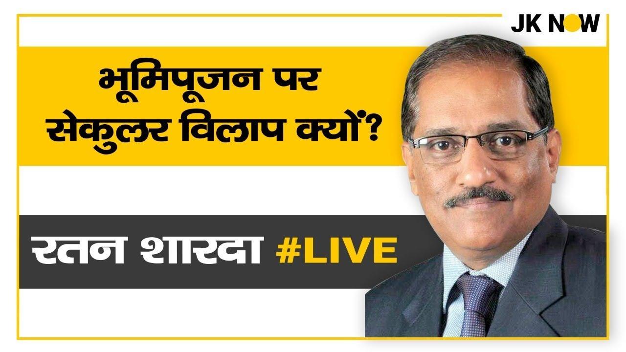 Secular Lobby Triggered After Bhoomi pujan! Ratan Sharda Explains #Live
