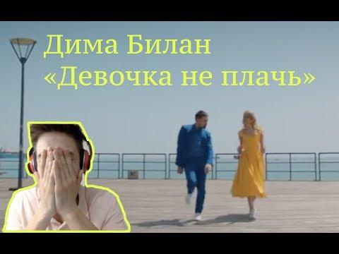 Дима Билан — Эгоист (2017)