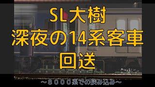 【東武】SL大樹用14系客車の回送