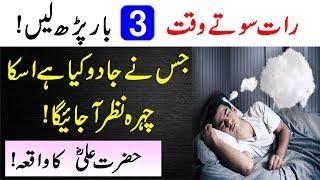 Kala Jadu Ki Nishaniyan Aur Alamat || Hazarat Ali r.a Ka Waqia ||symptoms of kala jadu