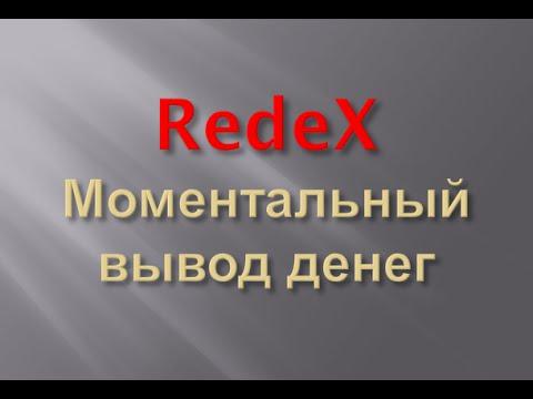 Как моментально выводить заработанные деньги. Редекс. RedeX.