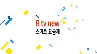 모션그래픽 OAP 홍보영상] SK Btv NEW 스마트…