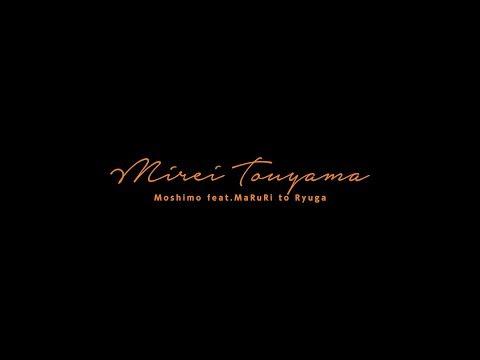 當山みれい 『もしも feat. まるりとりゅうが』 Music Video