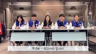 """❤️2021 관광과 관광중국어전공 홍보영상 """"一起""""❤️"""