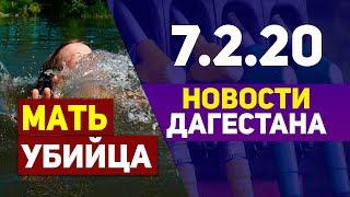 Новости Дагестана 7.2.20