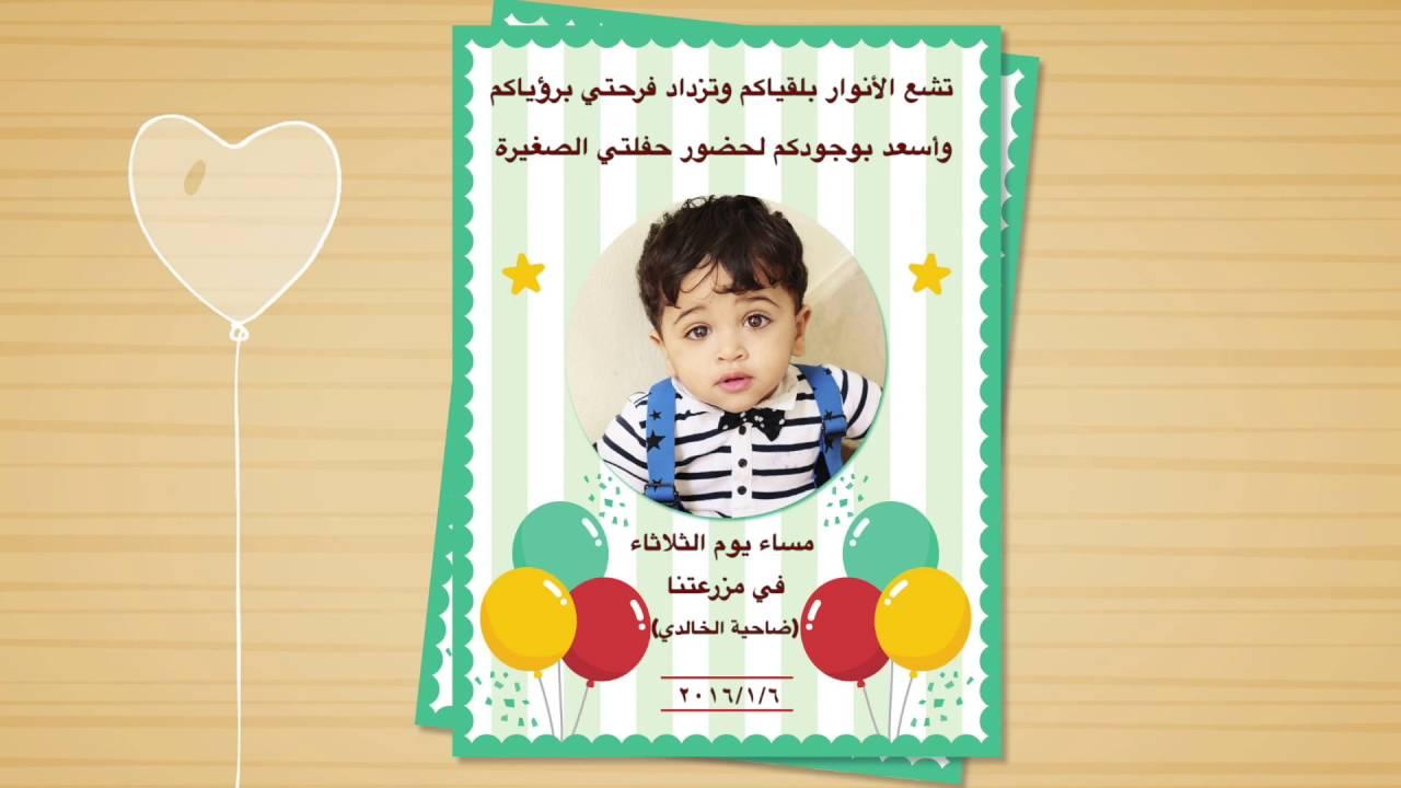 رسالة الاهتمام معادلة بطاقة دعوة عيد ميلاد طفل Arkansawhogsauce Com