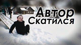 АВТОР СКАТИЛСЯ!