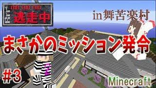 【Minecraft×逃走中】全員視点の逃走中!inマイクラ Part3【☆TAKA★】