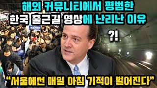 해외 커뮤니티에서 한국 출근길 영상이 난리 난 이유