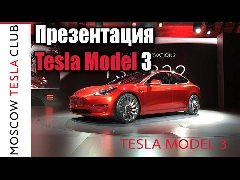 Презентация Tesla Model 3 на русском языке от Moscow Tesla Club Tesla model 3 Тесла Модель 3