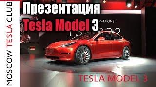 Презентация Tesla Model 3 на русском языке от Moscow Tesla Club Tesla model 3 Тесла Модель 3(, 2016-04-01T04:43:11.000Z)